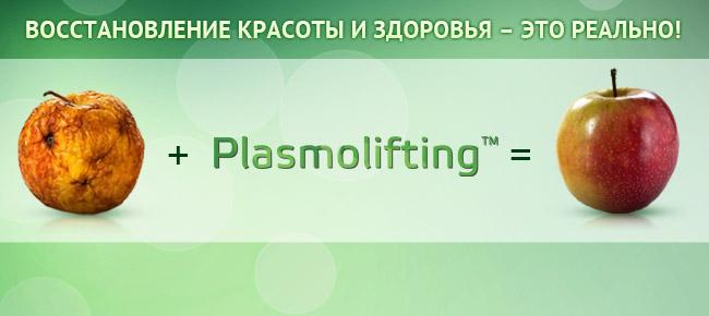 Плазмолифтинг - лечение десен - фото2